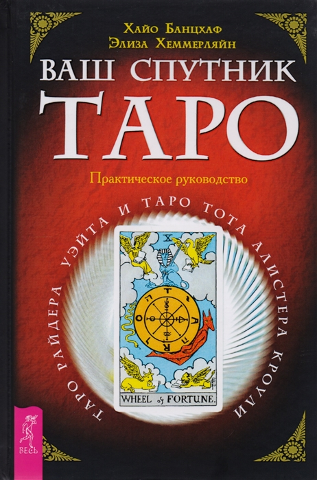 Ваш спутник Таро Таро Райдера-Уэйта и Таро Тота Алистера Кроули Практ рук-во