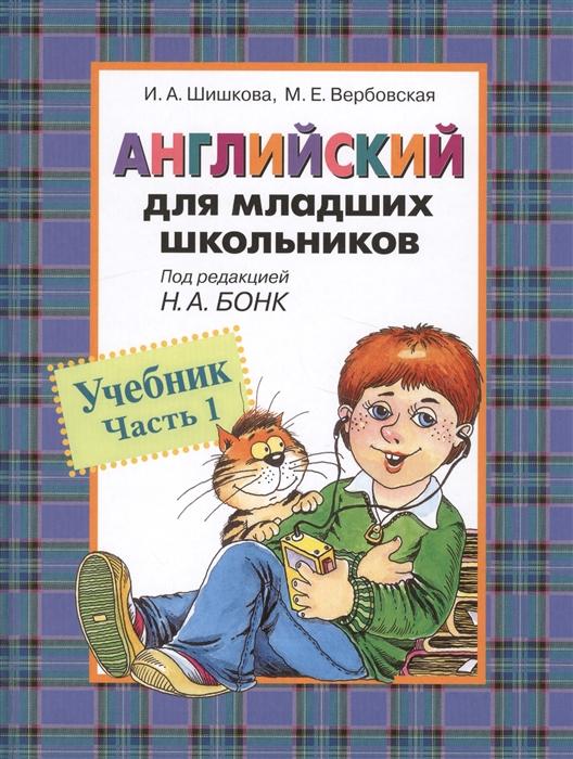 Шишкова И., Вербовская М. Английский для младших школьников Учебник Часть 1 цены
