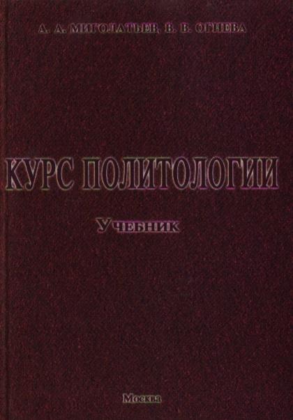 Курс политологии Миголатьев