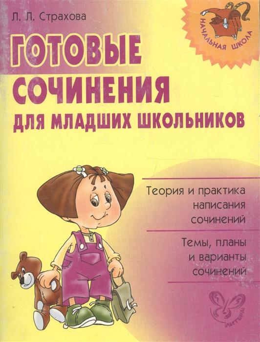 Страхова Л. Готовые сочинения для мл школьников