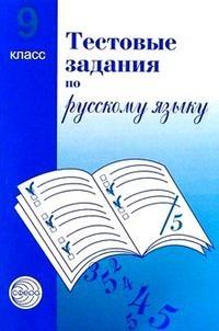 Тестовые задания по русскому языку 9 класс