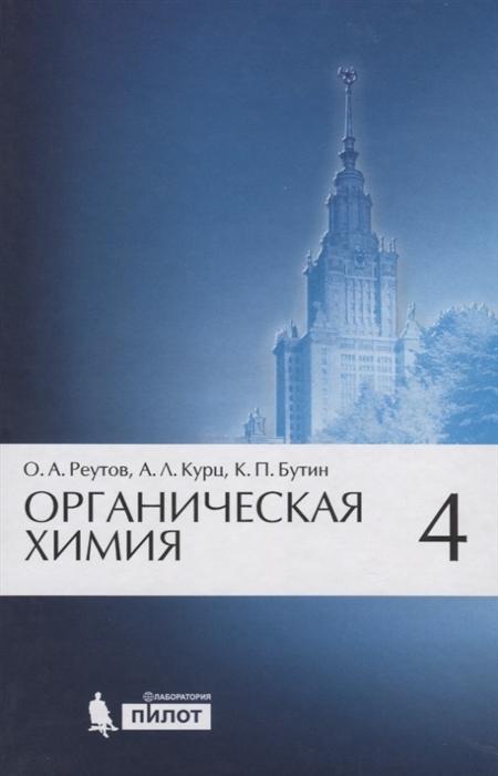 Реутов О., Курц А., Бутин К. Органическая химия Том 4 кушнарев а органическая химия