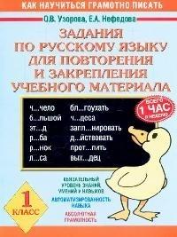 Задания по рус языку 1 кл для повторения и закрепления уч материала