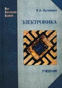 Кузовкин В. Электроника Электрофизические основы микросхемотехника приборы и устр Учебник цена