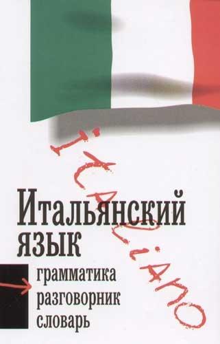 Итальянский язык Три в одном