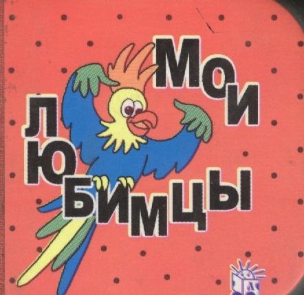 Купить Мои любимцы, Лабиринт - Пресс, Первые энциклопедии для малышей (0-6 л.)