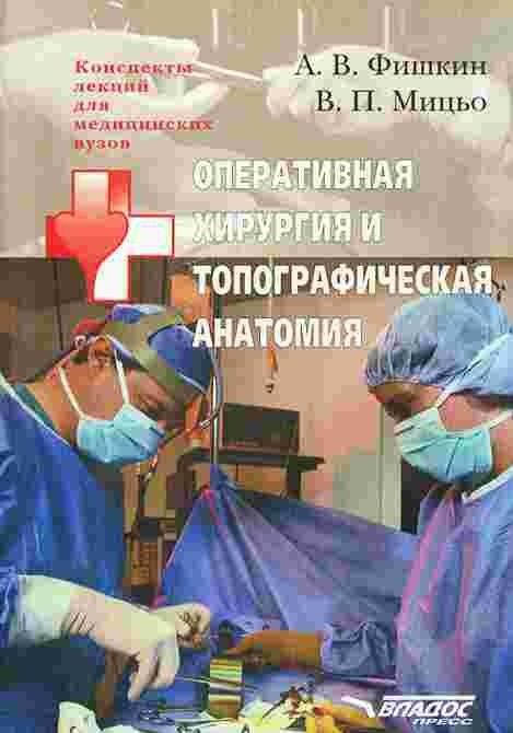 купить Фишкин А. Оперативная хирургия и топографическая анатомия по цене 96 рублей