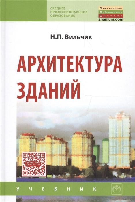 цена Вильчик Н. Архитектура зданий онлайн в 2017 году