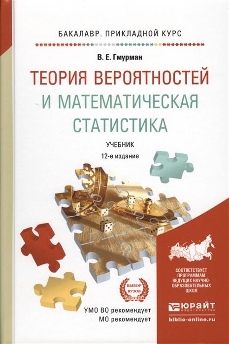 Гмурман В. Теория вероятностей и математическая статистика Учебник ковалев е медведев г теория вероятностей и математическая статистика для экономистов учебник и практикум