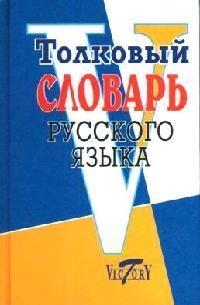 Толковый словарь рус языка
