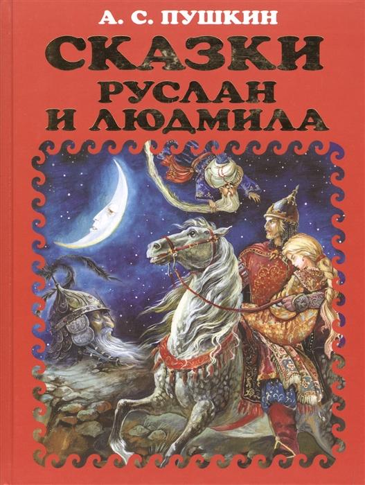 Пушкин А. Сказки Руслан и Людмила