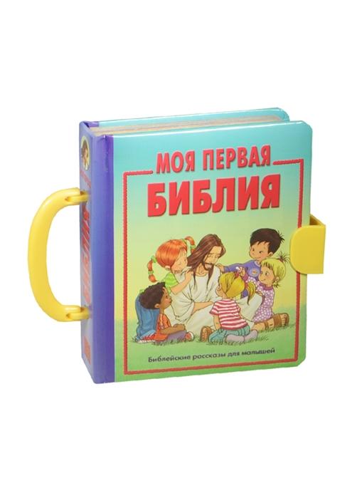Ольсен С. (переск.) Моя первая Библия
