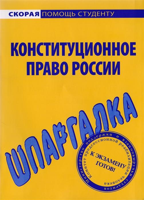 Шпаргалка по конституц праву России меденцов александр сергеевич шпаргалка по коммерческому праву