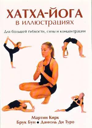 Кирк М., Бун Б., Ди Туро Д. Хатха-йога в иллюстрациях хатха йога прадипика