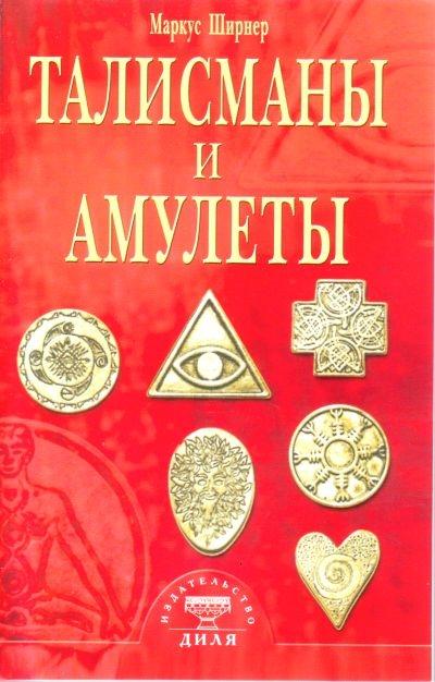 Ширнер М. Талисманы и амулеты