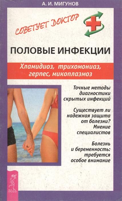 Половые инфекции Хламидиоз трихомониаз
