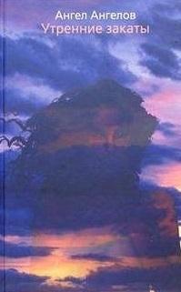 Ангелов А. Утренние закаты
