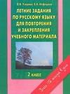 Летние задания по рус языку 2 кл для повтор и закрепл уч мат-ла
