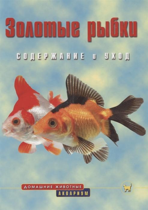 О'Нил А. Золотые рыбки Содержание и уход трукс м папийон содержание и уход