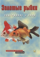 Золотые рыбки Содержание и уход
