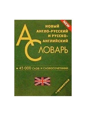 Новый англо-русский и рус -англ словарь словарь русско англ англо рус