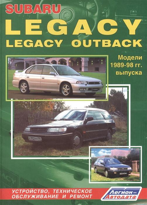 Subaru Legacy Legacy Outback Модели 1989-1998 гг вып Устройство