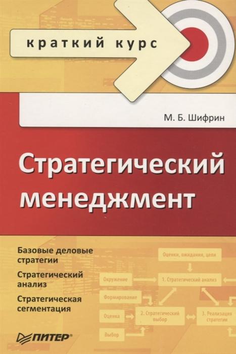 Шифрин М. Стратегический менеджмент елена леонидовна елисеева стратегический менеджмент шпаргалка