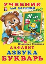 Степанов В. Алфавит Азбука Букварь степанов в букварь