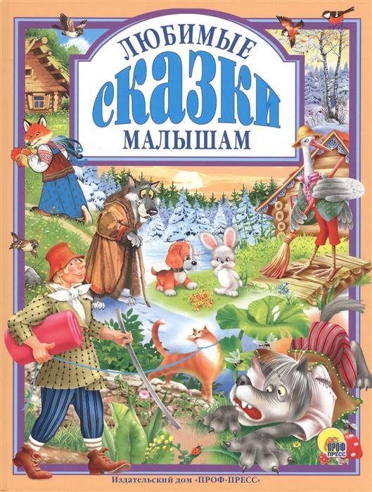 Любимые сказки малышам любимые сказки малышам