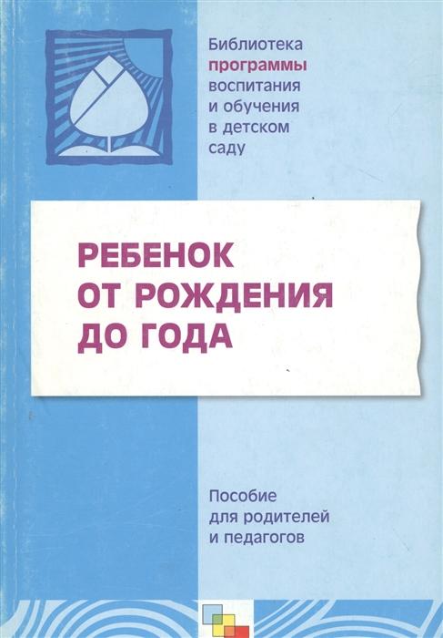 Теплюк С. (ред.) Ребенок от рождения до года василенко е ребенок от рождения до года домашний справочник
