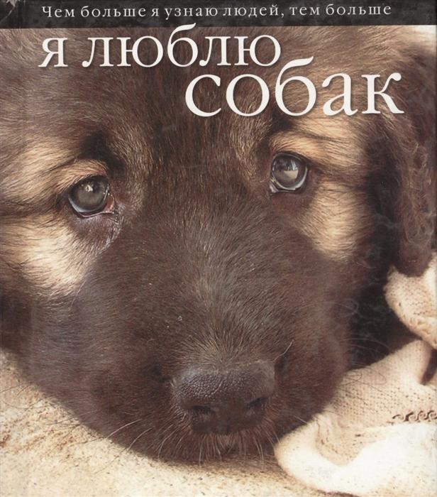 Федин С. (сост.) Я люблю собак горобец б федин с авт сост а роза не упала на лапу азора искусство палиндрома