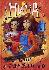 Купить Нина и загадка восьмой ноты Кн 2, Махаон, Детская фантастика