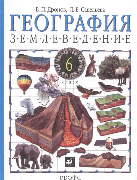 Дронов В., Савельева Л. География Землеведение 6 кл Учебник