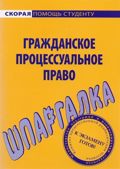 Шпаргалка по гражд процессуальному праву меденцов александр сергеевич шпаргалка по коммерческому праву