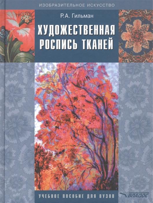 Гильман Р. Художественная роспись тканей Уч пособие для вузов