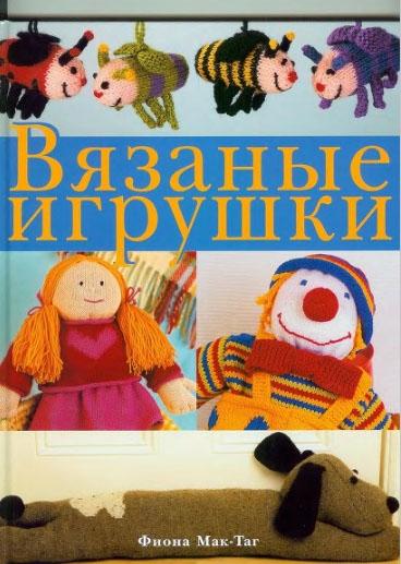 Мак-Таг Ф. Вязаные игрушки