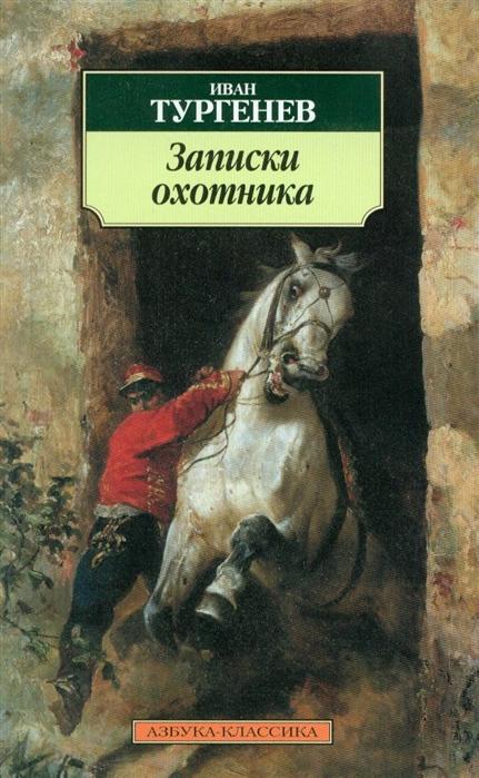 Тургенев И. Записки охотника