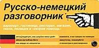 Карточка Русско-немецкий разговорник.