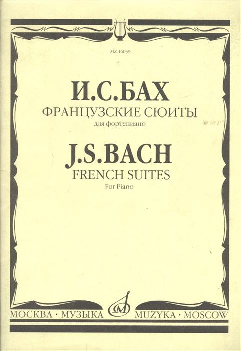 Французские сюиты для фортепиано