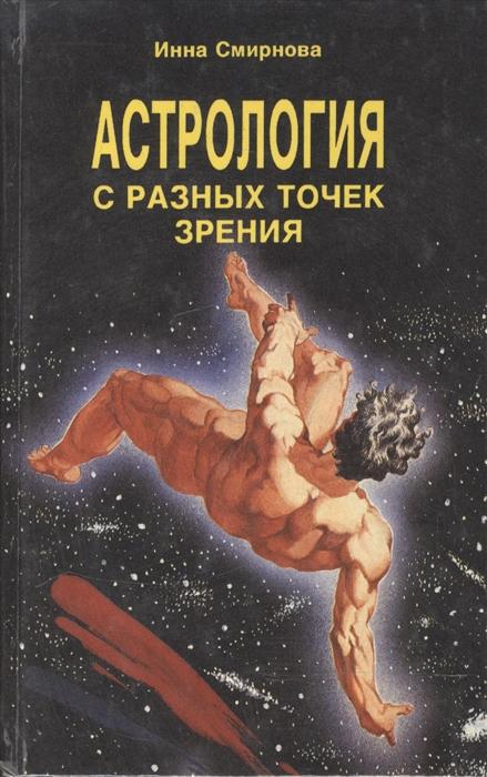 Астрология с разных точек зрения