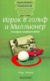 Фишер М. Игрок в гольф и Миллионер Техника чемпионства мТР цена и фото
