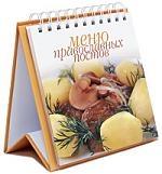 Миллион меню Меню православных постов