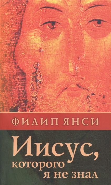 Янси Ф. Иисус Которого я не знал цена и фото