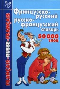 Панкратов И. (сост.) Французско-русский рус -франц словарь