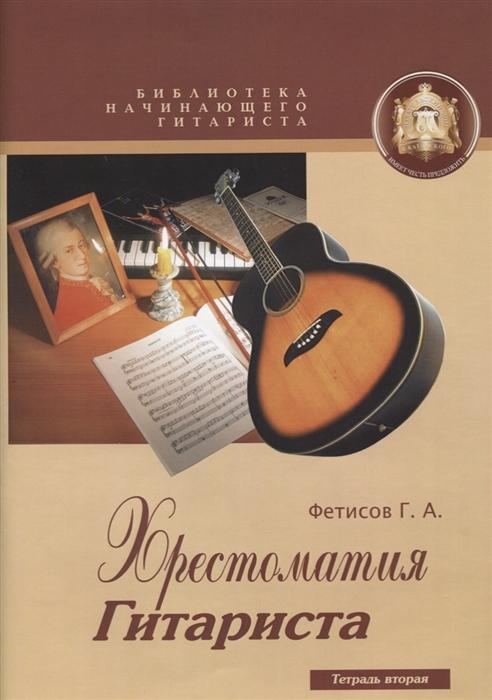 Библиотека начинающего гитариста Хрестоматия гитариста Тетрадь 2