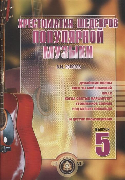 Хрестоматия шедевров популярной музыки для гитары Выпуск 5