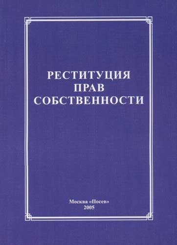 Пушкарев Б. (ред.) Реституция прав собственности