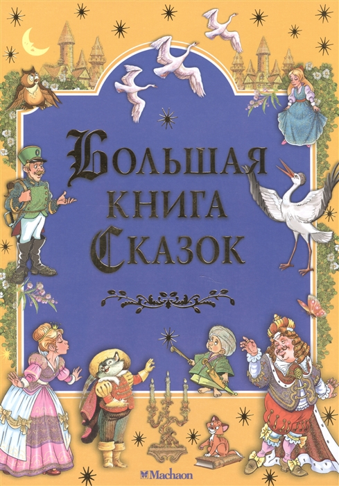 Большая книга сказок большая сказочная серия большая книга сказок на ночь