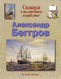 Улыбышева М. Беггров Сказка о волшебном кораблике цена