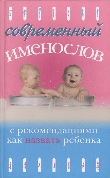 Шешко Н. (сост.) Современный именослов с рекомендациями как назвать ребенка цены